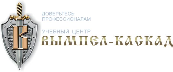 УЦ Вымпел-каскад